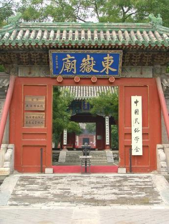 China-Beijing-DSCF3419.JPG