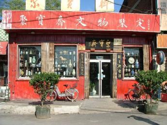 China-Beijing-DSCF3474.JPG