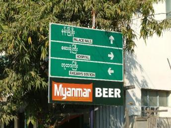 Myanmar-Mandalay-DSCF3529.JPG
