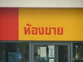 Thailand-Bangkok-DSCF1312.jpg