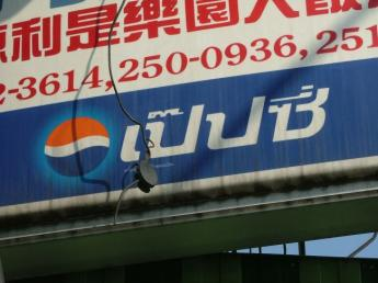 Thailand-Bangkok-DSCF1340.jpg
