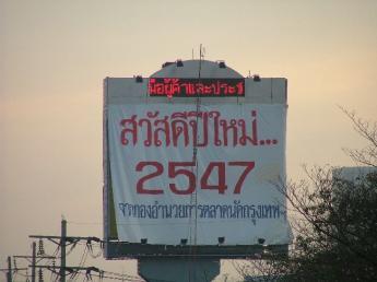 Thailand-DSCF2586.JPG